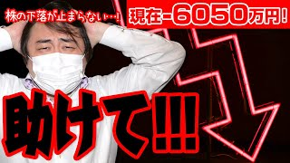 FX、-6050万円!!株の下落が止まらない、助けて!!!