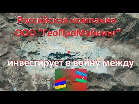 Русско-армянское ООО