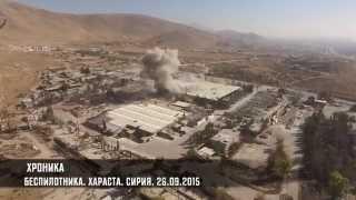HD UNIQUE drone war footage of battle in Harasta, Syria - Видео беспилотника боев за Хараста, Сирия