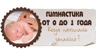 Гимнастика для ребенка 1 месяц(Это видео о том, когда начинать занятия гимнастикой с грудничком. Гимнастика для новорожденных заключается..., 2014-03-05T03:31:36.000Z)