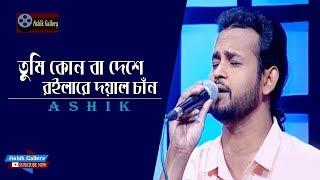 Tumi Kon Ba Deshe I Doyal Tomaro Lagiya I Ashik I Sargam I Audio Song