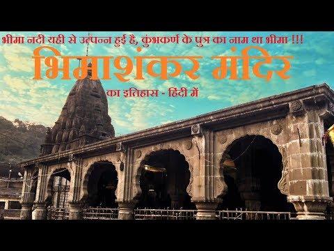 History of Bhimashankar Jyotirlinga Temple, Pune  - Hindi
