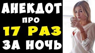 АНЕКДОТ про 17 Раз за Ночь Самые Смешные Свежие Анекдоты