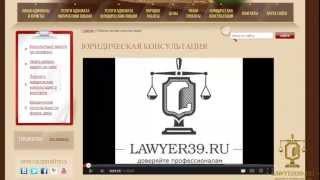 Юридическая консультация  юриста и адвоката(Вы можете получить бесплатную юридическую консуьтацию юриста и адвоката Калининграда любым удобным для..., 2013-05-26T12:20:34.000Z)