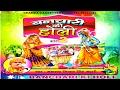 Banchari Ki Holi Part 2 || बनचारी की होली भाग 2  || Sibban Singh Mandari || New Hot Holi 2017