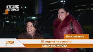 Ексклузивно - Софи Маринова 20 години на сцена - Трета част // Без етикет