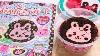 Oekaki Dessert DIY Candy