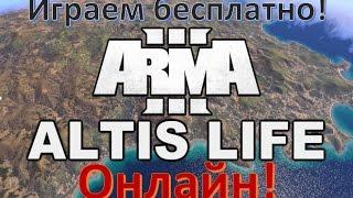 ARMA 3 ALTIS LIFE | МИССИЯ ДЕНЬГИ | АРМА 3 АЛТИС ЛАЙФ NEMISES