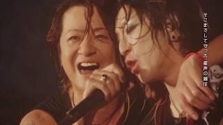 「元号」ミュージックビデオ