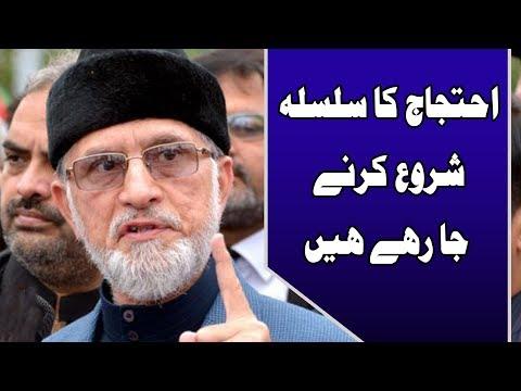 Dr. Tahir-ul-Qadri announces countrywide protest | 24 News HD