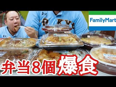 大食いファミマの弁当8個自分が好きなやつばっかを爆食