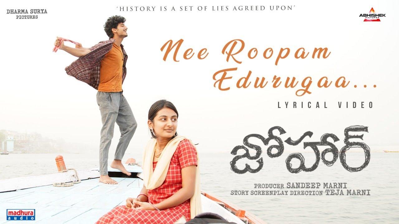 Nee Roopam Edurugaa Lyrical From Johaar   Priyadarshan   Gowtham   Amala Chebolu   Madhura Audio
