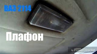 Замена лампочки в плафоне освещения салона ВАЗ 2113, 2114, 2115