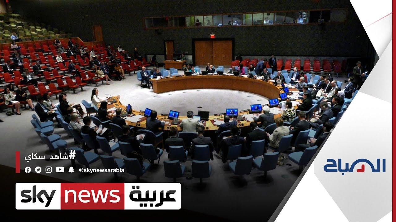 هل يتوجه قادة العالم لاجتماعات الجمعية العامة للأمم المتحدة؟| #الصباح  - 11:55-2021 / 7 / 28