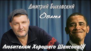НОВИНКА ШАНСОНА 2016 Дмитрий Быковский Обама Автор ролика В Савинов