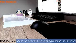 2020.06.08 | Study with me / 같이 공부해요 / Q&A / 공부방송 / 의대생 / 헝가리 의대 / 실시간공부 / 스터디윗미 / Live / 공부하는 의대생