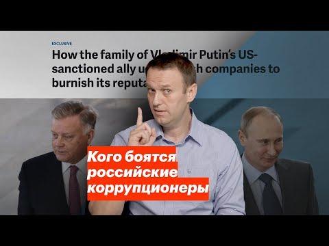 Кого боятся российские