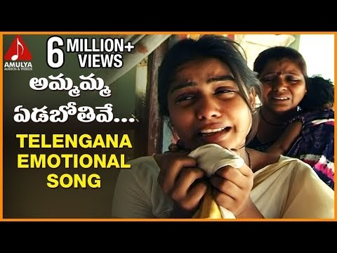 Telangana Emotional Songs | Singer Aruna | Ammamma Yedabothe Song | Amulya Audios and videos