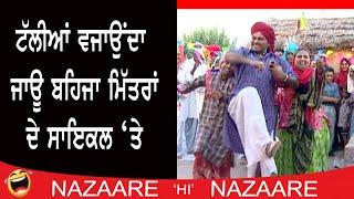 Gurchet Chitarkar Funny Comedy Videos Part 47