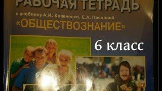 Гдз по обществознанию 6 класс Хромова 7 параграф