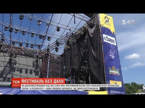 На фестивалі Kozak