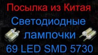 Посылка из Китая - Светодиодные лампочки 69LED SMD5730