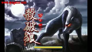 2018 NEW Fishing Game Wolf King With Multiplier