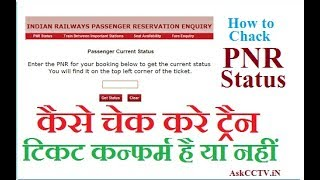 How to check PNR Status of Train ticket on Mobile Hindi