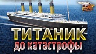 TITANIC до катастрофы - Титаник: Честь и Слава - Гуляем по кораблю в 3D с графоном на Unreal Engine