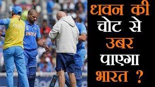 वर्ल्ड कप में भारतीय टीम को लगे झटके के बाद हो सकती है राह मुश्किल