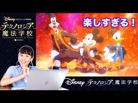 ディズニーテクノロジア魔法学校でプログラミングを学びます✨ディズニーの世界に入る?!