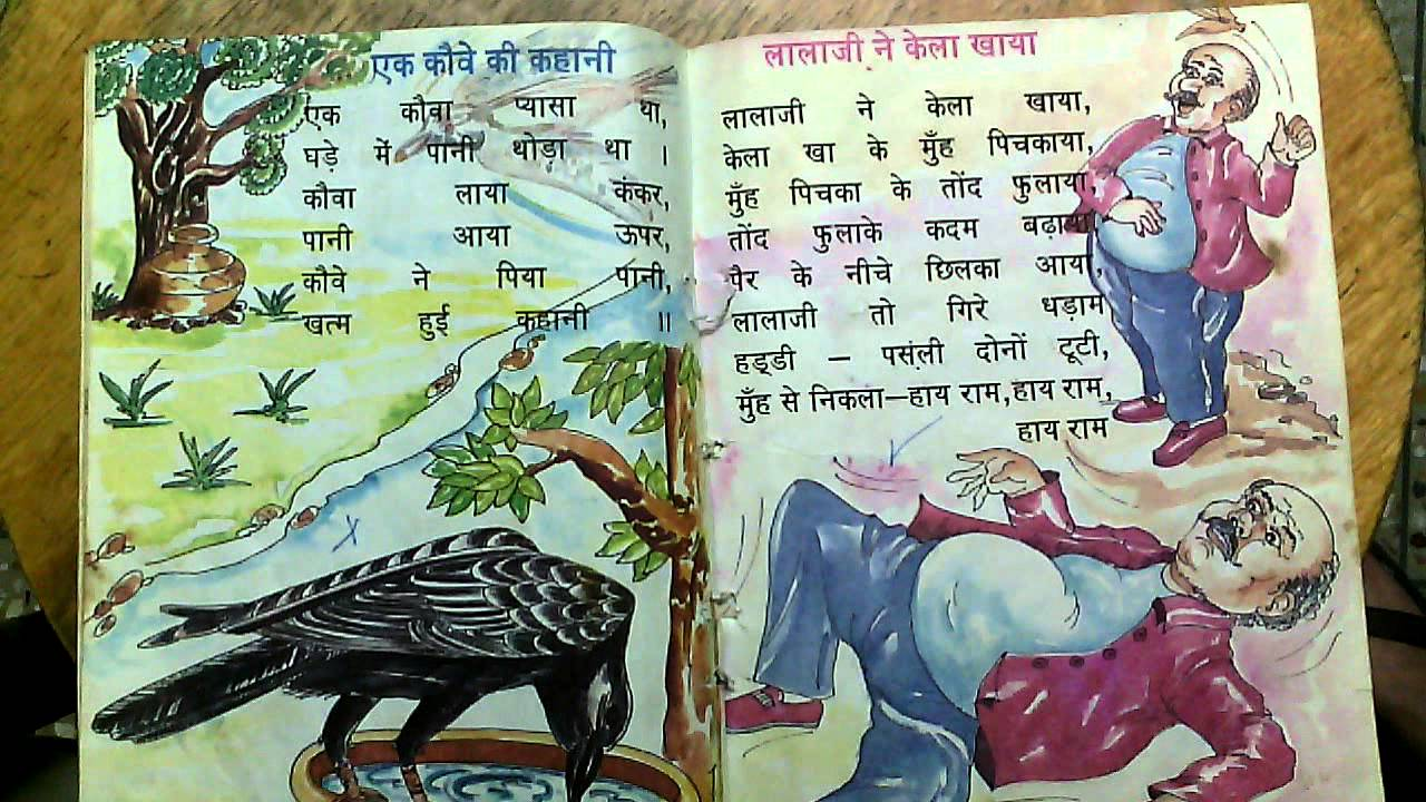 lala ji ne kela khya poem hindi nursery kg lkg ukg plaway poems in ...