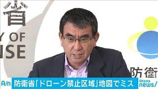 防衛省の「ドローンNG」地図にミス 現地確認不十分(19/09/27)