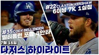 [다저스 하이라이트] 커쇼 6이닝 7K 1실점 + 벨린저 멀티홈런 포함 다저스 16득점! / 7월 16일 LA다저스 하이라이트