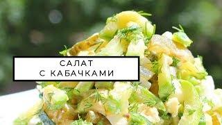 Вкусный рецепт салат из кабачков