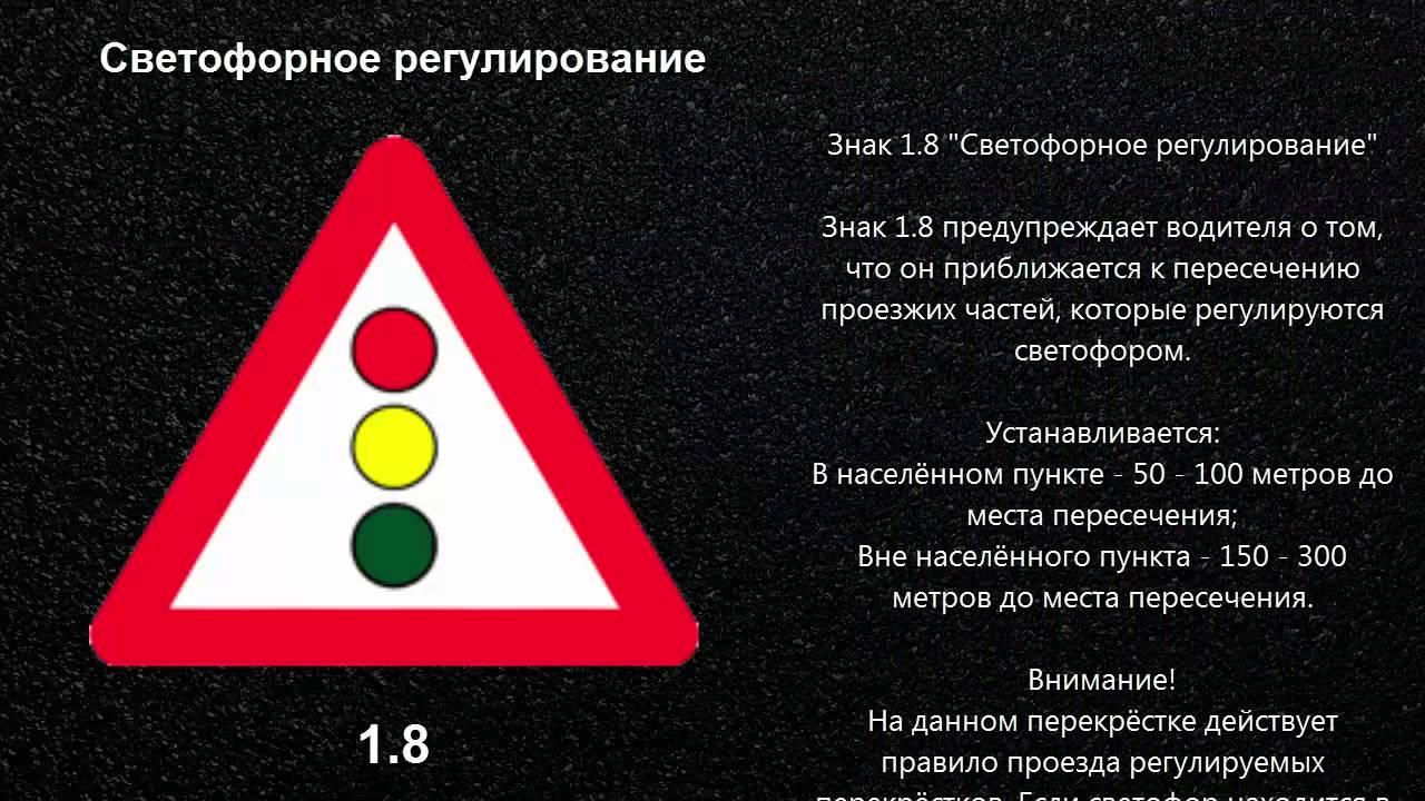 Предупреждающий Дорожный Знак 1.8 ПДД «Светофорное ...
