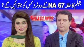 Jhelum NA-61 Special - Headline at 5 With Uzma Nauman - 19 June 2018 - Dunya News