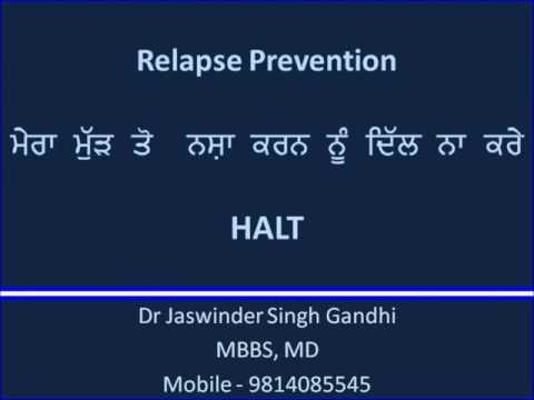 Relapse Prevention  ਮੇਰਾ ਫ਼ਿਰ ਤੋ ਨਸ਼ਾ ਕਰਨ ਨੂੰੰ ਕਦੇਂ ਦਿੱਲ ਨਾਂ ਕਰੇ HALT