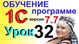 Обучение 1С 7.7 Кассовая книга и её назначение Урок 32