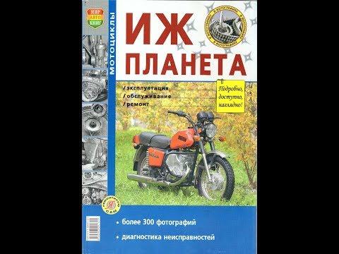 Мотоцикл ИЖ-Планета. Эксплуатация, обслуживание и ремонт. Видео Книга!