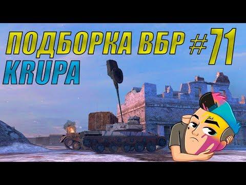 ПОДБОРКА ВБР /// WoT BLITZ /// KRUPA /// #71 ВЫПУСК
