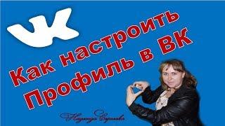Настройки профиля Вконтакте | Как правильно настроить свою страницу ВКонтакте | Vkontakte