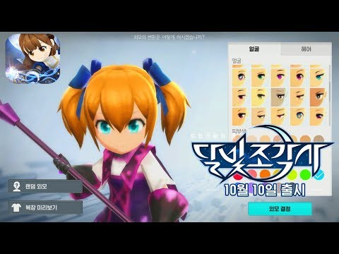 Moonlight Sculptor Mobile - Open Beta Character Creation Gameplay - New RPG Android/iOS