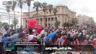 مصر العربية | صلاة عيد الأضحى بالقائد إبراهيم