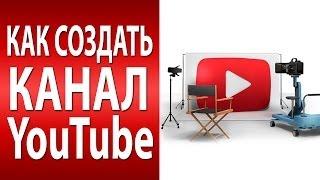 Канал на youtube: как создать канал на Youtube [Продвижение на YouTube]