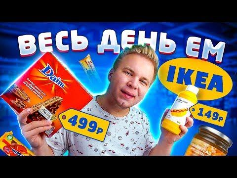 Весь день ем продукты ИКЕЯ / Что интересного, можно поесть в магазине IKEA