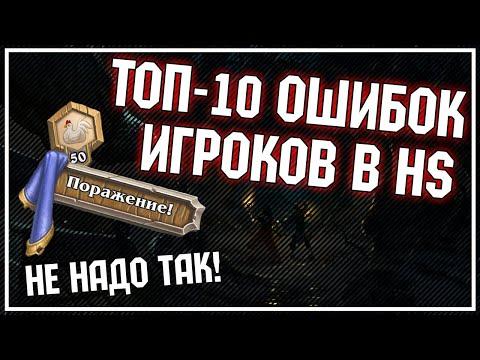 ТОП-10 ОШИБОК игроков в HS. Почему НЕ ПОЛУЧАЕТСЯ ВЗЯТЬ ЛЕГУ?   Натиск Драконов