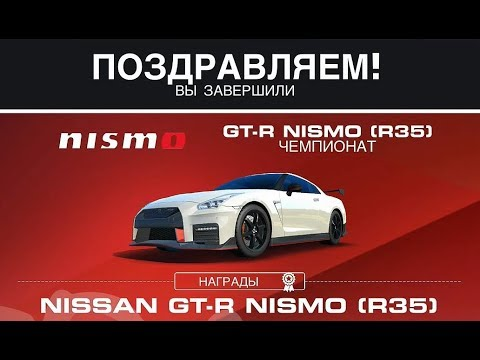 Real Racing 3 - Nissan GT-R Nismo (R35) Championship Stage 15.3 (Completed)