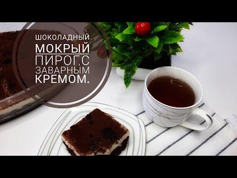 Шоколадный Мокрый пирог с заварным кремом.Қазақша рецепт.