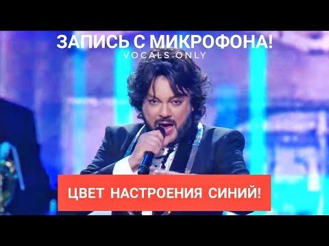 музыка филиппа киркорова с клипами
